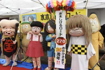 「水木しげるロード」で開かれた感謝祭でくす玉を割り祝う鬼太郎、ねこ娘ら=28日、鳥取県境港市