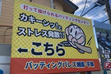 バッティングセンターとして7年目の湘南平塚店では様々なイベントを楽しむことができる【写真:大森雄貴】