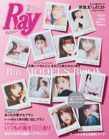 女優の松井愛莉さん、鈴木愛理さんら女性ファッション誌「Ray」の専属モデル12人が表紙を飾った2019年2月号