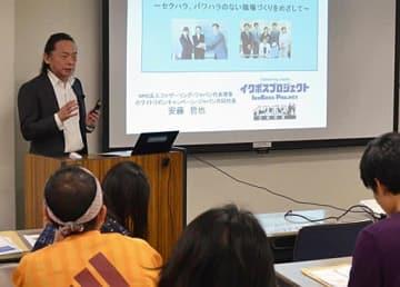 各地で展開されるハラスメント対策の研修=11月、大阪市北区
