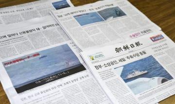 29日、レーダー照射問題を巡る防衛省の動画公開などについて報じる韓国各紙(共同)