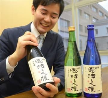 京都弁護士会や佐々木酒造が共同企画したオリジナル日本酒「憲法と人権」