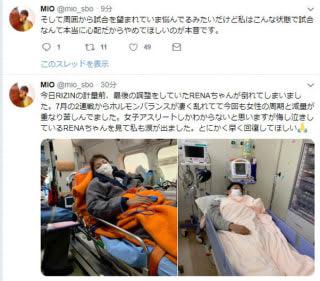MIOが自身のSNSに、RENAの症状とともにショッキングな姿の写真を掲載。「試合やめてほしい」と訴えた