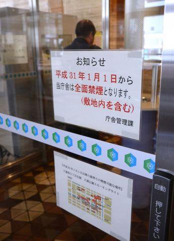 札幌市役所1階の喫煙所入り口に貼られた全面禁煙を知らせる張り紙