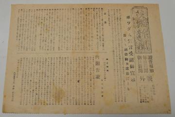 見つかった1945年8月15日付の茨城新聞「号外」