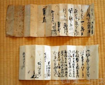 松田さん方から発見された内藤昌月の文書(上)と秋元氏関連の書簡