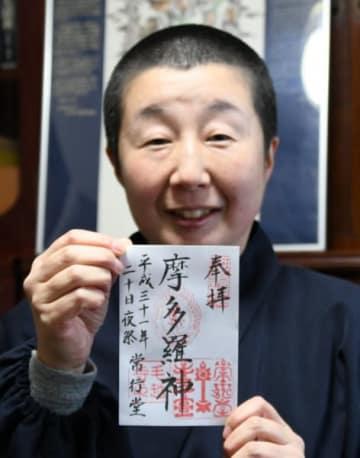 毛越寺で二十日夜祭当日限定で授与される御朱印。右下に牛王宝印が押印されている