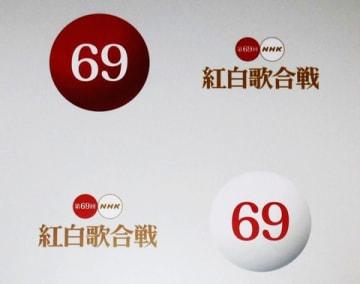 「第69回NHK紅白歌合戦」