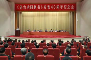 北京の人民大会堂で行われた「台湾同胞に告げる書」発表から40周年を記念する式典=2日(新華社=共同)