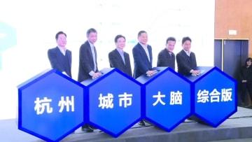 新版「都市大脳」、都市管理分野などに導入 杭州