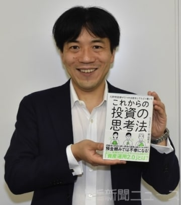「働く世代こそ資産運用に興味を持ってほしい」と話す柴山さん