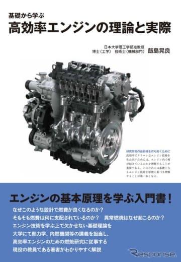 『基礎から学ぶ 高効率エンジンの理論と実際』