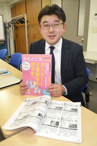 札幌と小樽の高齢者が入居できる施設を紹介する新しい情報誌「すむところ」と、創刊した介護福祉サーベイジャパンの斎藤厚社長