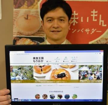 盛岡市が開設した「食と農」の魅力を発信するウェブサイト
