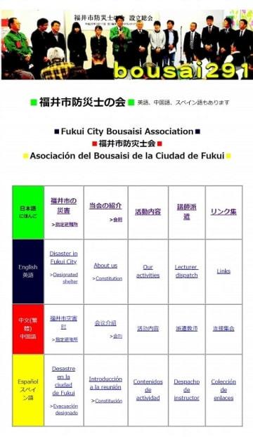 日本語、英語、中国語、スペイン語に対応した福井市防災士の会のHP