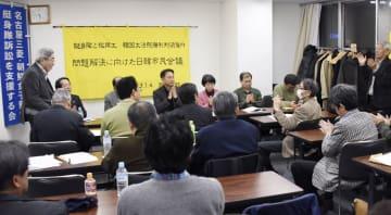三菱重工業に元徴用工や元朝鮮女子勤労挺身隊員らへの賠償支払いを命じた訴訟に絡み、名古屋市で開かれた原告側弁護士や支援団体関係者による会合=4日午後