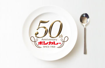 2018年に50周年を迎えたボンカレーは、新しいロゴマークを開発。金色のスプーンモチーフを起用したデザインは、これからもおいしくボンカレーを食べてほしいというメッセージが込められています!