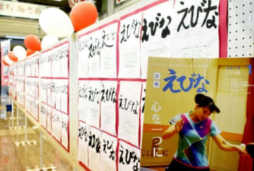海老名市内の小学生に応募してもらった広報誌の題字「えびな」の毛筆作品展=同市役所