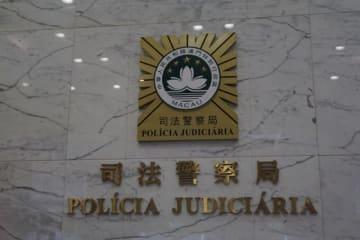 マカオ司法警察局(資料)—本紙撮影