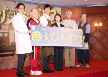 連続ドラマ「メゾン・ド・ポリス」の記者会見に登場した(左から)野口五郎さん、角野卓造さん、西島秀俊さん、高畑充希さん、近藤正臣さん、小日向文世さん
