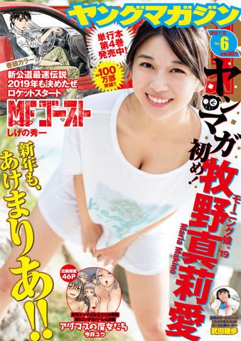 「週刊ヤングマガジン」第6号の表紙に登場した「モーニング娘。'19」の牧野真莉愛さん(C)佐藤佑一/ヤングマガジン