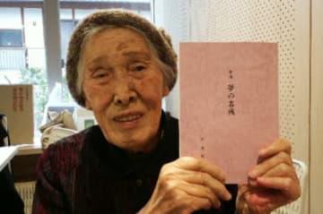 歌集「夢の名残」を出版した戸次茂世さん=竹田市立図書館
