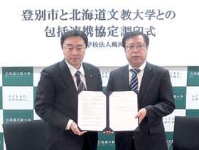 北海道文教大学と包括連携協定を結んだ登別市の小笠原春一市長(左)