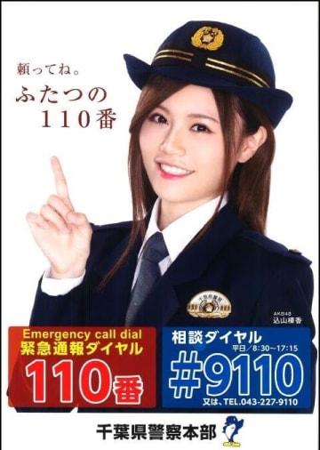 「AKB48」メンバーで千葉市出身の込山榛香さんを起用した110番通報の適正利用を呼び掛ける啓発ポスター