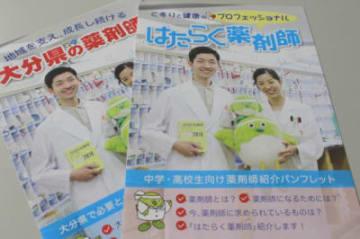 「地元で薬剤師になりませんか」。県が新たに作製した中高生向け(右)と、大学生ら向けの2種類のパンフレット