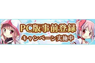PC版『マギアレコード 魔法少女まどか☆マギカ外伝』事前登録スタート─アプリ版とのデータ連携が可能!