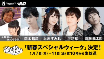 『声優と夜あそび』新春スペシャルウィーク(C)AbemaTV
