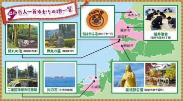 福井県内百人一首ゆかりの地一覧