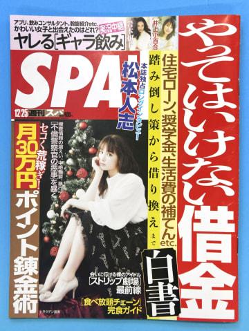 昨年12月25日号の「週刊SPA!」の表紙