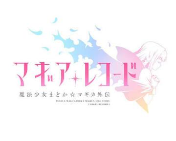 「マギアレコード 魔法少女まどか☆マギカ外伝」のロゴ (C)Magica Quartet/Aniplex・Magia Record Partners