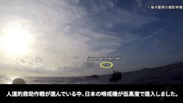7日、韓国国防省が公開した日本の哨戒機が低空飛行で威嚇したとする動画の日本語版の一場面(ユーチューブから・共同)