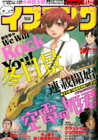 「空電の姫君」の連載がスタートしたマンガ誌「イブニング」3号