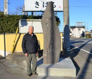 喜沢分岐点に戻った道標と伊沢さん。「男體山」の文字の下に、「右奥州」「左日光」の表示がある