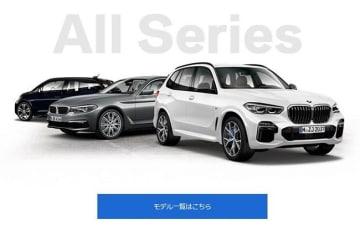 BMW公式サイトより