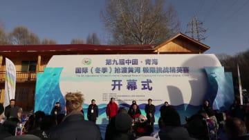 厳冬に黄河を泳いで横断 青海省でレース開催