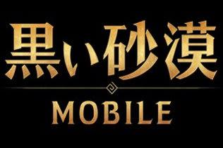 『黒い砂漠 MOBILE』事前登録が本日8日よりスタート! 1,000万人以上がプレイしたMMORPGがモバイルに進出