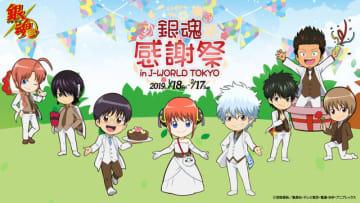 「銀魂 感謝祭in J-WORLD TOKYO」キービジュアル (C)空知英秋/集英社・テレビ東京・電通・BNP・アニプレックス