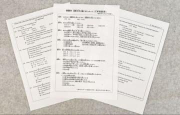 相模原市教育委員会が行っている夜間中学に関するアンケート