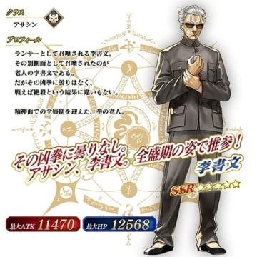 「Fate/Grand Order」に登場する「★5(SSR)李書文(アサシン)」(C)TYPE-MOON/FGO PROJECT