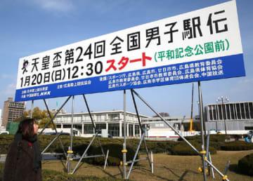 発着点となる平和記念公園前に設置された、ひろしま男子駅伝の大型看板(撮影・川村奈菜)