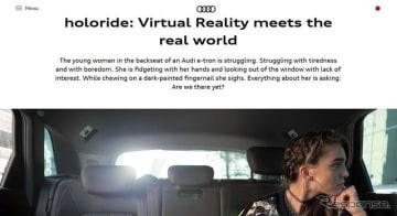 アウディが設立したベンチャー企業のホロライド(holoride)社の公式サイト
