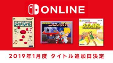 「ファミリーコンピュータ Nintendo Switch Online」『リンクの冒険』など新タイトル3本の追加日が1月16日に決定!