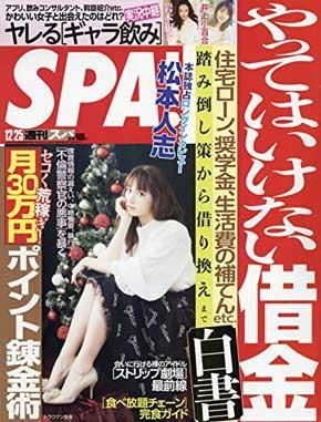 松本人志のインタビューは読んでみたい(週刊SPA! 12月25日号)