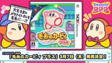 3DS『毛糸のカービィ プラス』発売日が3月7日に決定!「さいほう能力」をもった6種類のカービィも公開