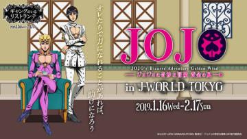 「ジョジョの奇妙な冒険 黄金の風 in J-WORLD TOKYO」イベントビジュアル(C)LUCKY LAND COMMUNICATIONS/集英社・ジョジョの奇妙な冒険GW製作委員会