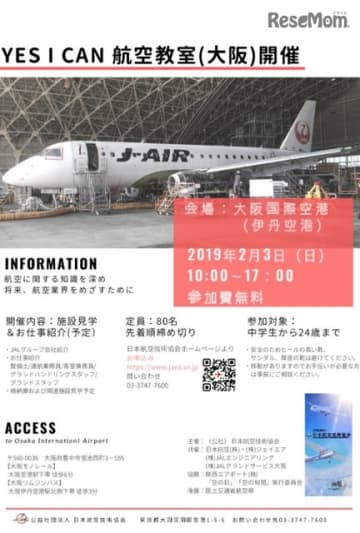 Yes I Can 航空教室(大阪)